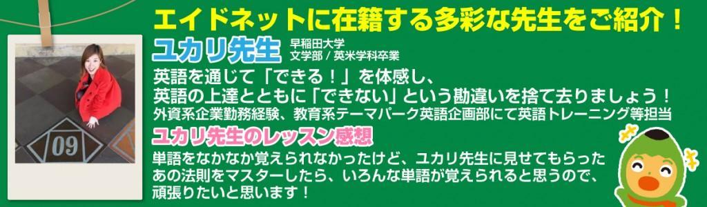 ☆チューター紹介|ユカリ先生☆
