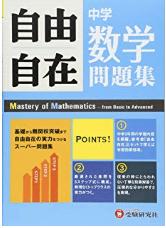 中学自由自在問題集 数学: 基礎から難関校突破まで自由自在の実力をつけるスーパー問題集