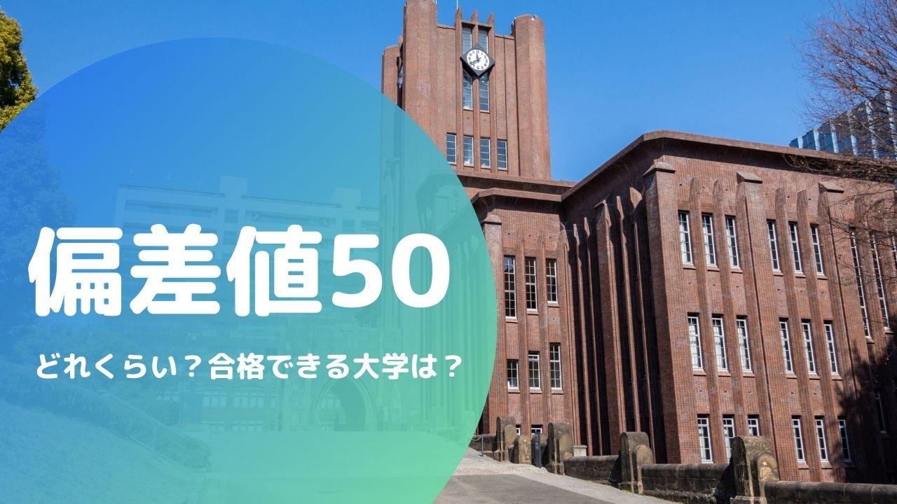 偏差値50とはどのくらいのレベル?合格できる大学は?